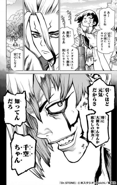 『Dr.STONE』のキャラクター 浅霧幻(あさぎりゲン)