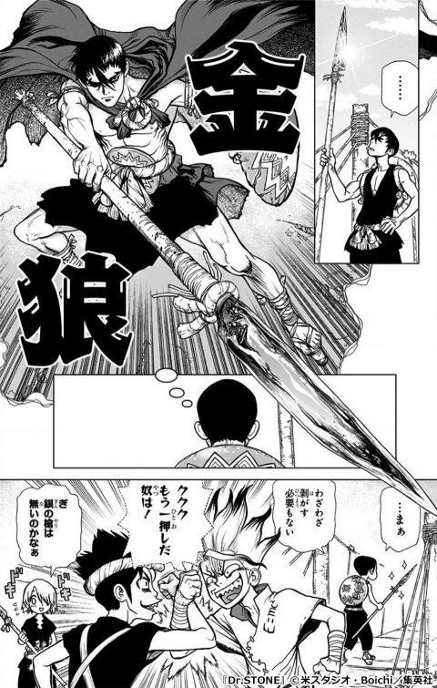 『Dr.STONE』のキャラクター 金狼(キンロー)