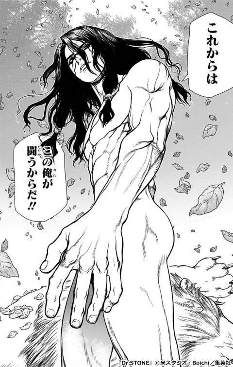 『Dr.STONE』のキャラクター 獅子王司(ししおう・つかさ)