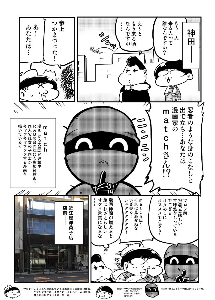 オタめし!14話―1