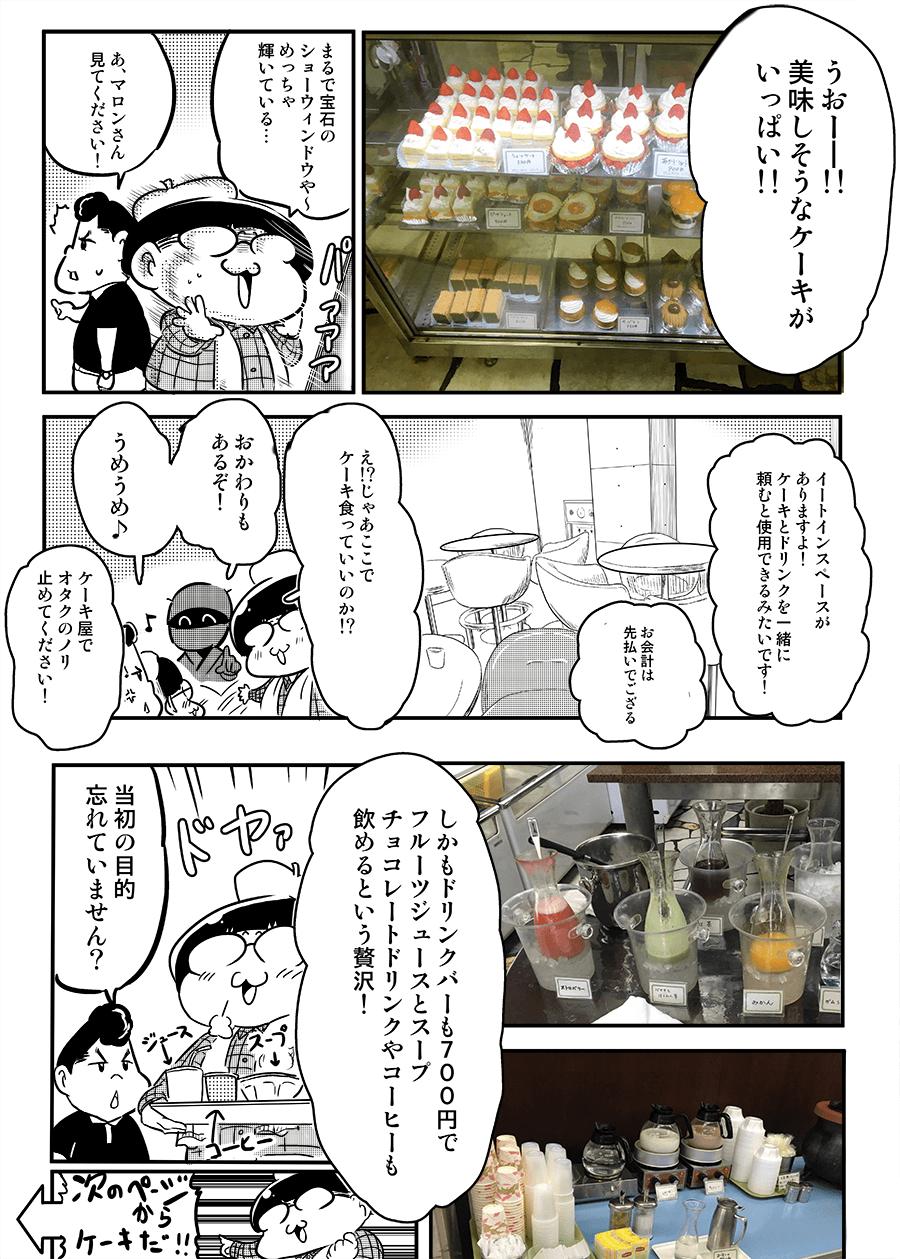 オタめし!14話―2