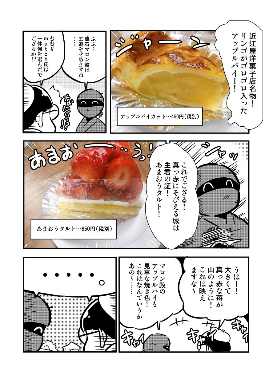 オタめし!14話―3
