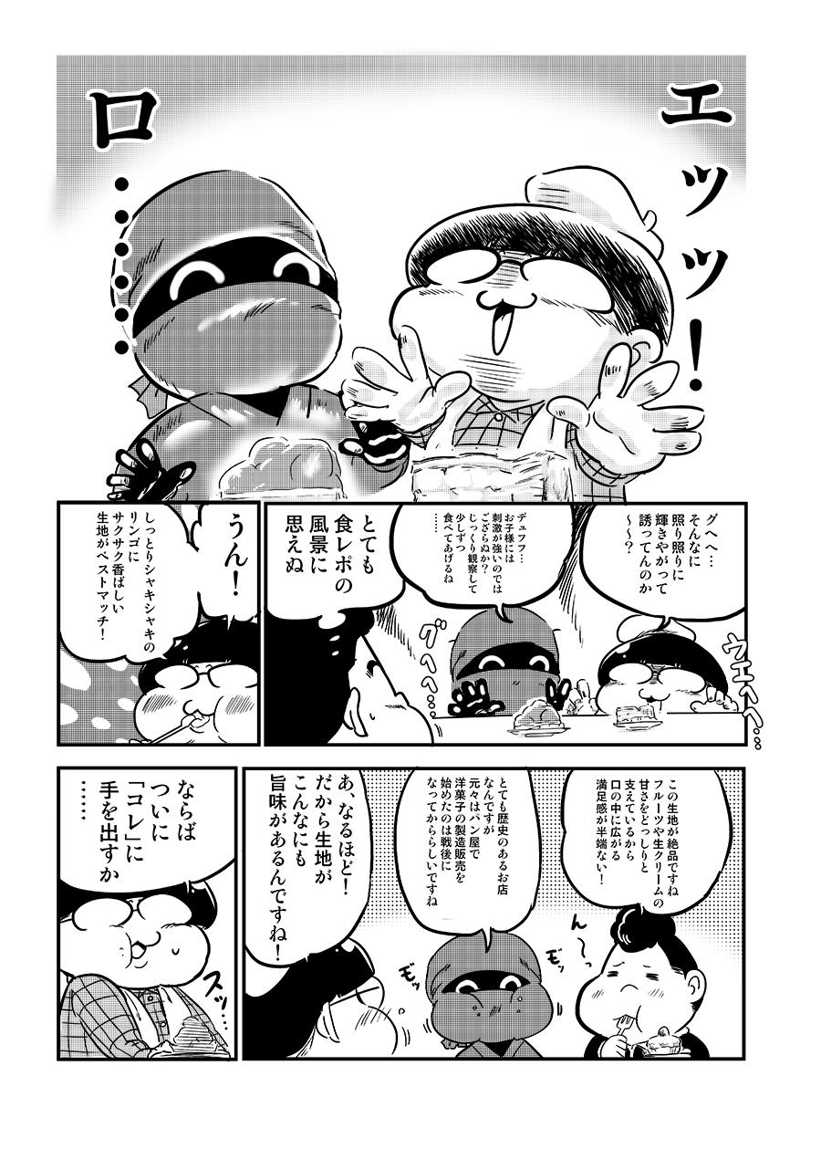 オタめし!14話―4