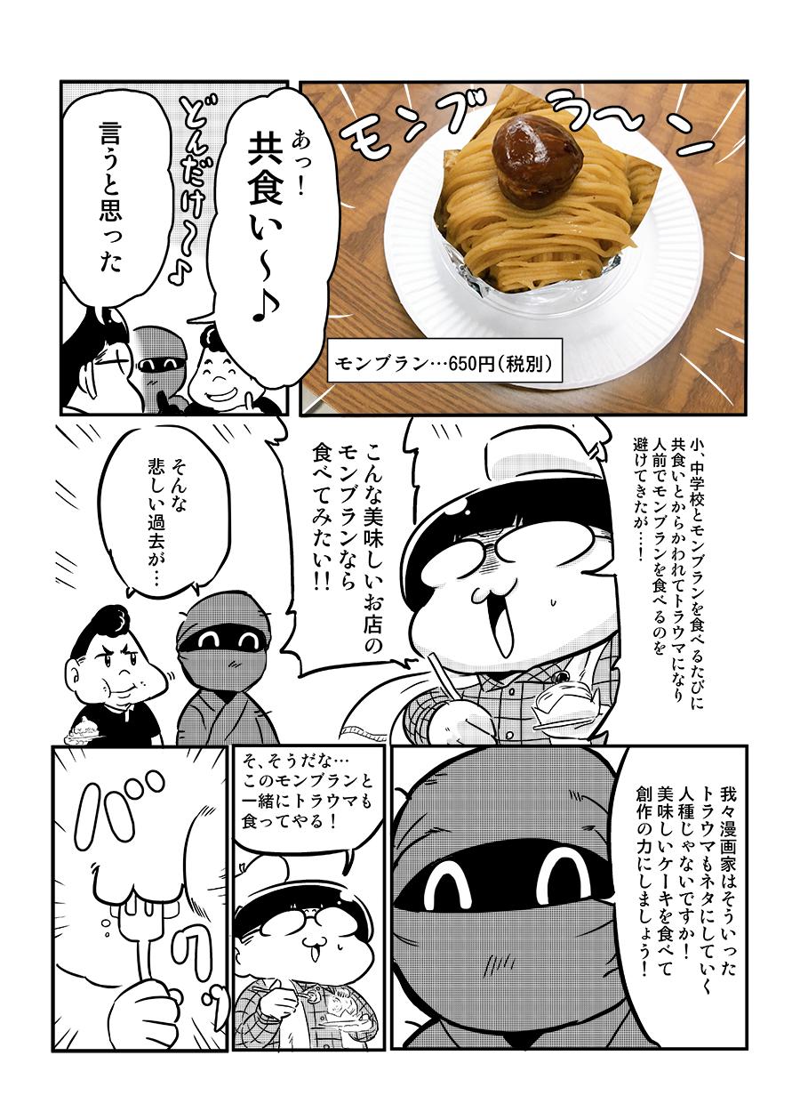 オタめし!14話―5