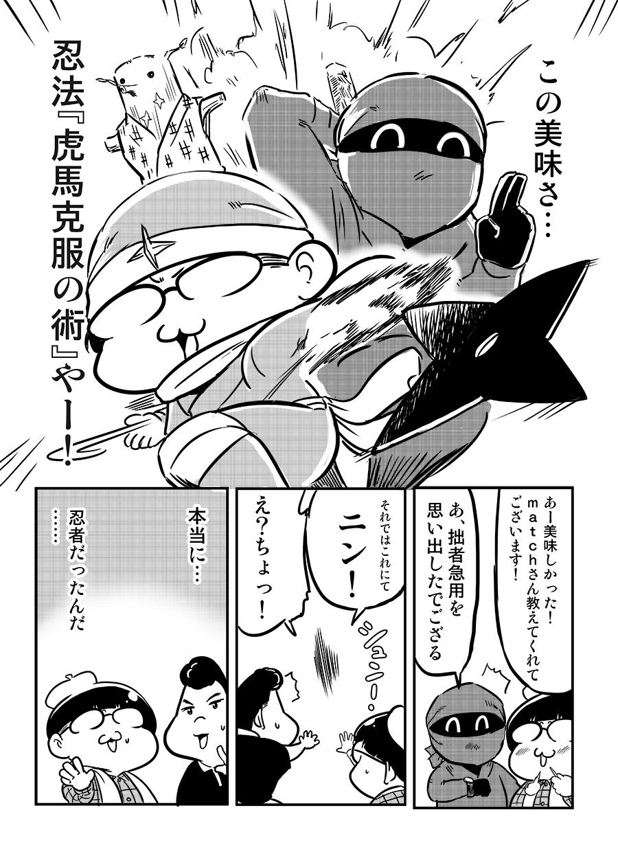 オタめし!14話―6