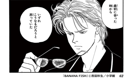 バナナフィッシュ ラオ