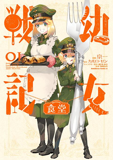 『幼女戦記食堂』第1巻