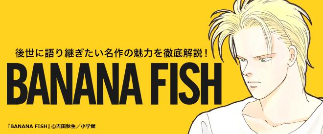 BANANA FISH』原作の魅力を徹底解説|後世に語り継ぎたい不朽の名作!