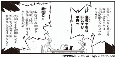 『幼女戦記』レルゲンとのすれ違いが切ない!