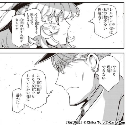 『幼女戦記』レルゲン中佐とのすれ違いが切ない!
