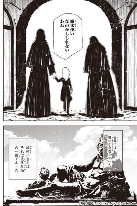 『幼女戦記』魔導