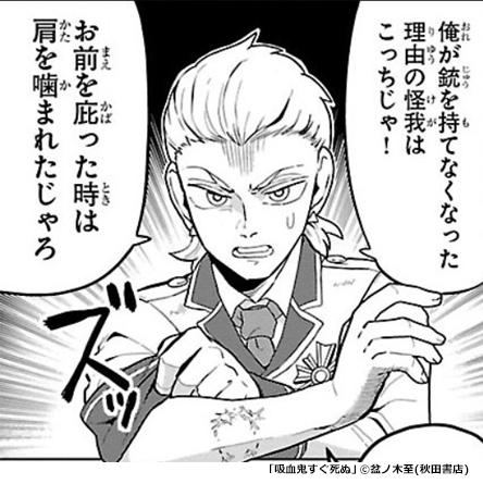 『吸血鬼すぐ死ぬ』ヒヨシ