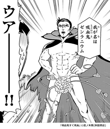 『吸血鬼すぐ死ぬ』ゼンラニウム