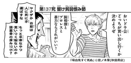 『吸血鬼すぐ死ぬ』暴力or暴力