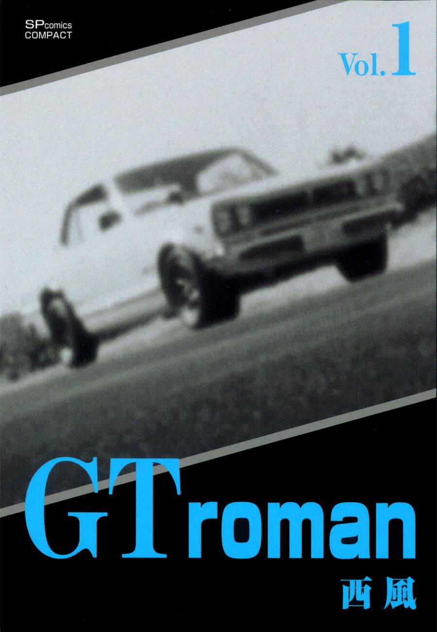 『GT Roman』第1巻