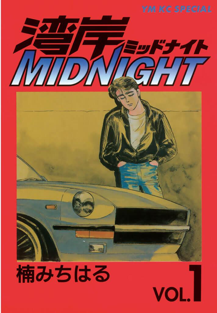 『湾岸MIDNIGHT』第1巻