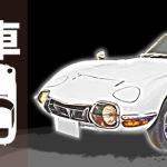 自動車漫画5選!スピードを求めるか、趣味に走るか?クルマの魅力が詰まったおすすめ作品!