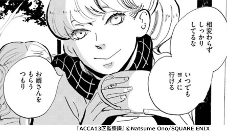 『ACCA13区監察課』の登場人物:ロッタ