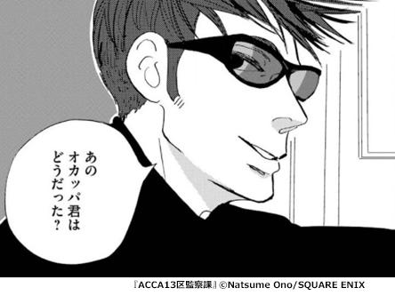 『ACCA13区監察課』の登場人物:ニーノ