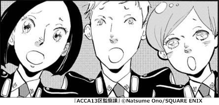 『ACCA13区監察課』の登場人物:アトリ、モズ、ケリ