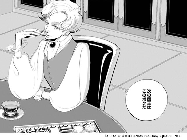 『ACCA13区監察課』の登場人物:シュヴァーン