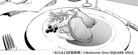 『ACCA13区監察課』の見どころ:食事シーンの描写2