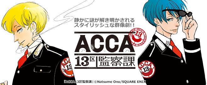 『ACCA13区監察課』記事バナー