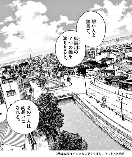 『君は放課後インソムニア』の魅力・舞台・能登半島(七尾市)の風景