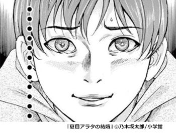 『夏目アラタの結婚』山下卓斗