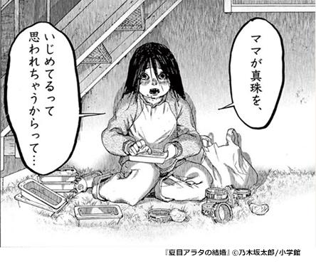『夏目アラタの結婚』幼少時の真珠