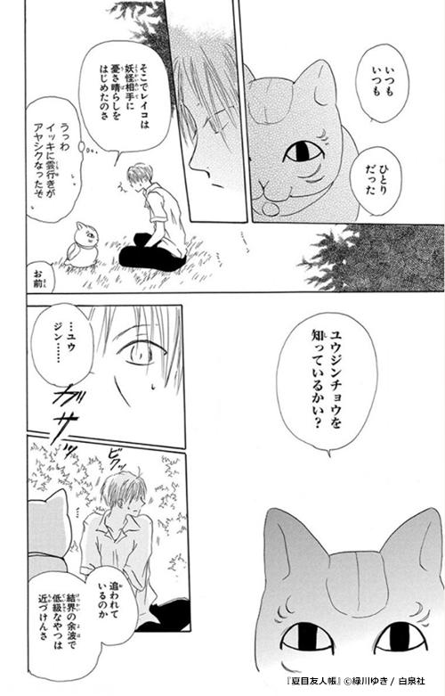 夏目 友人 帳 映画