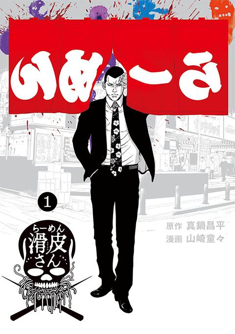 『闇金ウシジマくん外伝 らーめん滑皮さん』1巻