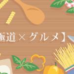 【極道×グルメ】裏社会の侠が登場する料理漫画のおすすめ7選