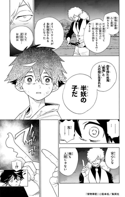 『怪物事変』:『怪物事変』とは?