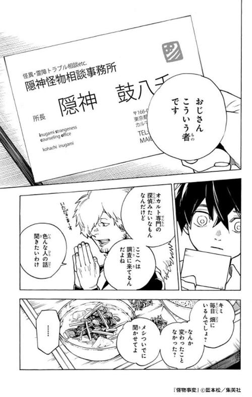 『怪物事変』:あらすじ1