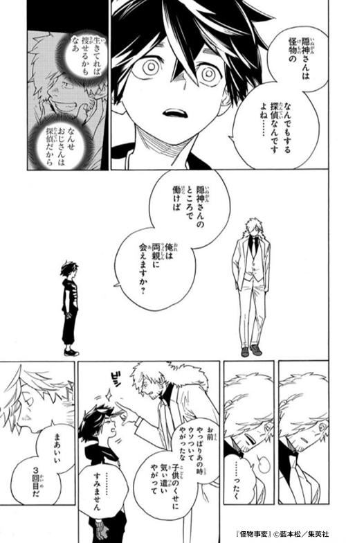 『怪物事変』:あらすじ2