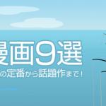 釣り漫画9選!書店員おすすめの定番から話題作まで!
