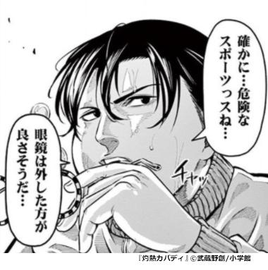 『灼熱カバディ』のキャラクター:関隆太