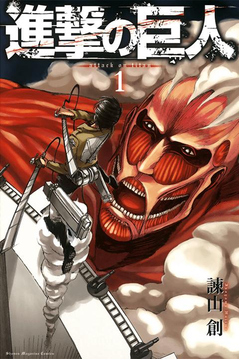『進撃の巨人』