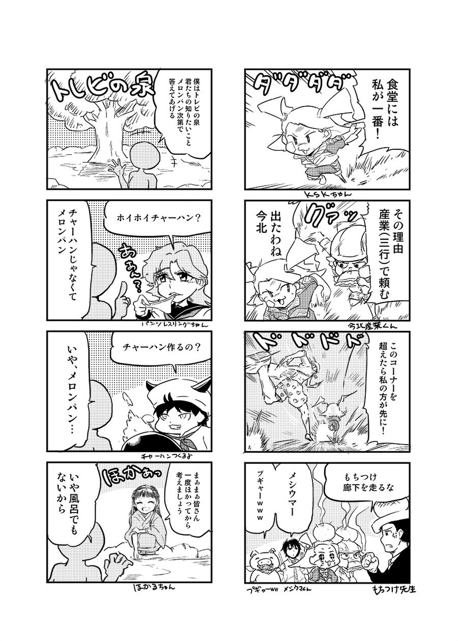 ネット死語ちゃん7話2枚目