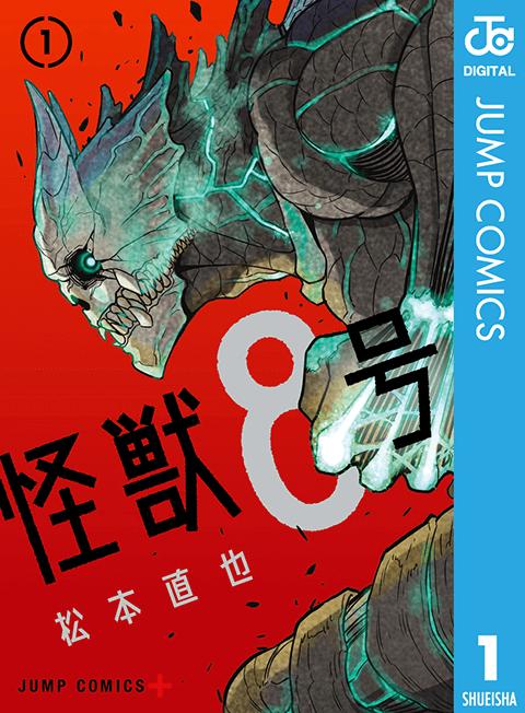 『怪獣8号』第1巻