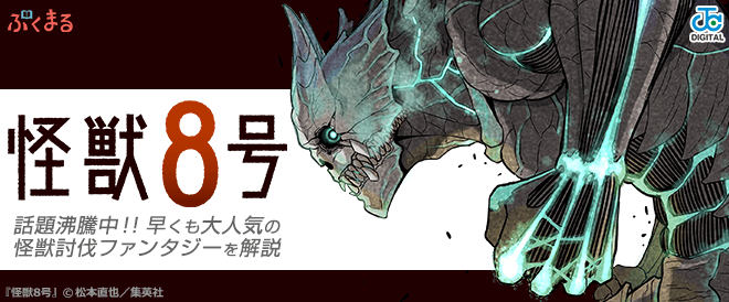 『怪獣8号』話題沸騰の怪獣討伐ファンタジー!