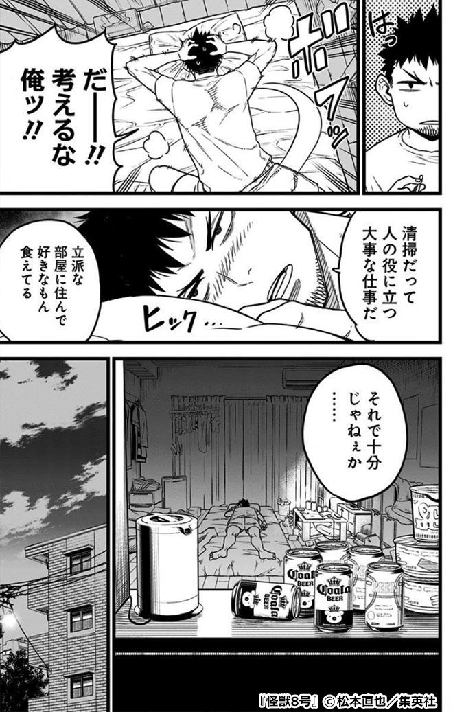 『怪獣8号』のあらすじ かつては日本防衛隊を目指していたカフカ