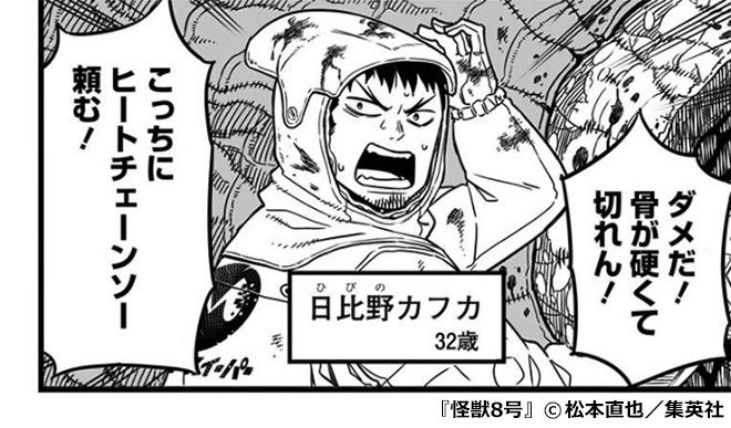 『怪獣8号』のキャラクター「カフカ」