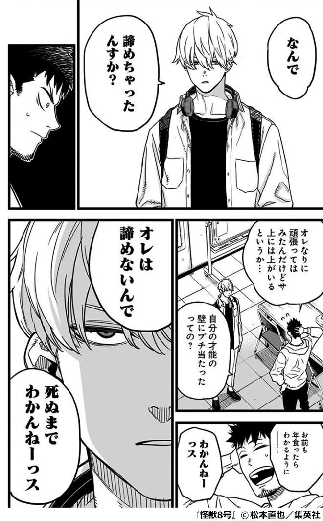『怪獣8号』のキャラクター「市川レノ」