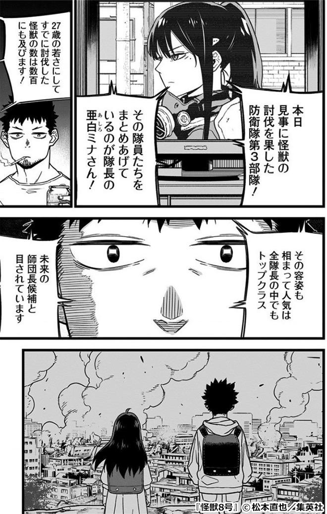 『怪獣8号』のキャラクター「亜白ミナ」