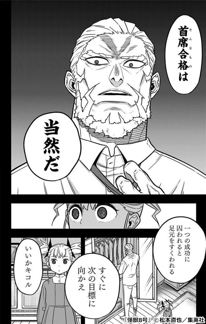 『怪獣8号』のキャラクター「四ノ宮キコル」