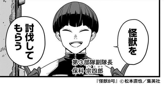 『怪獣8号』のキャラクター「保科宗四郎」