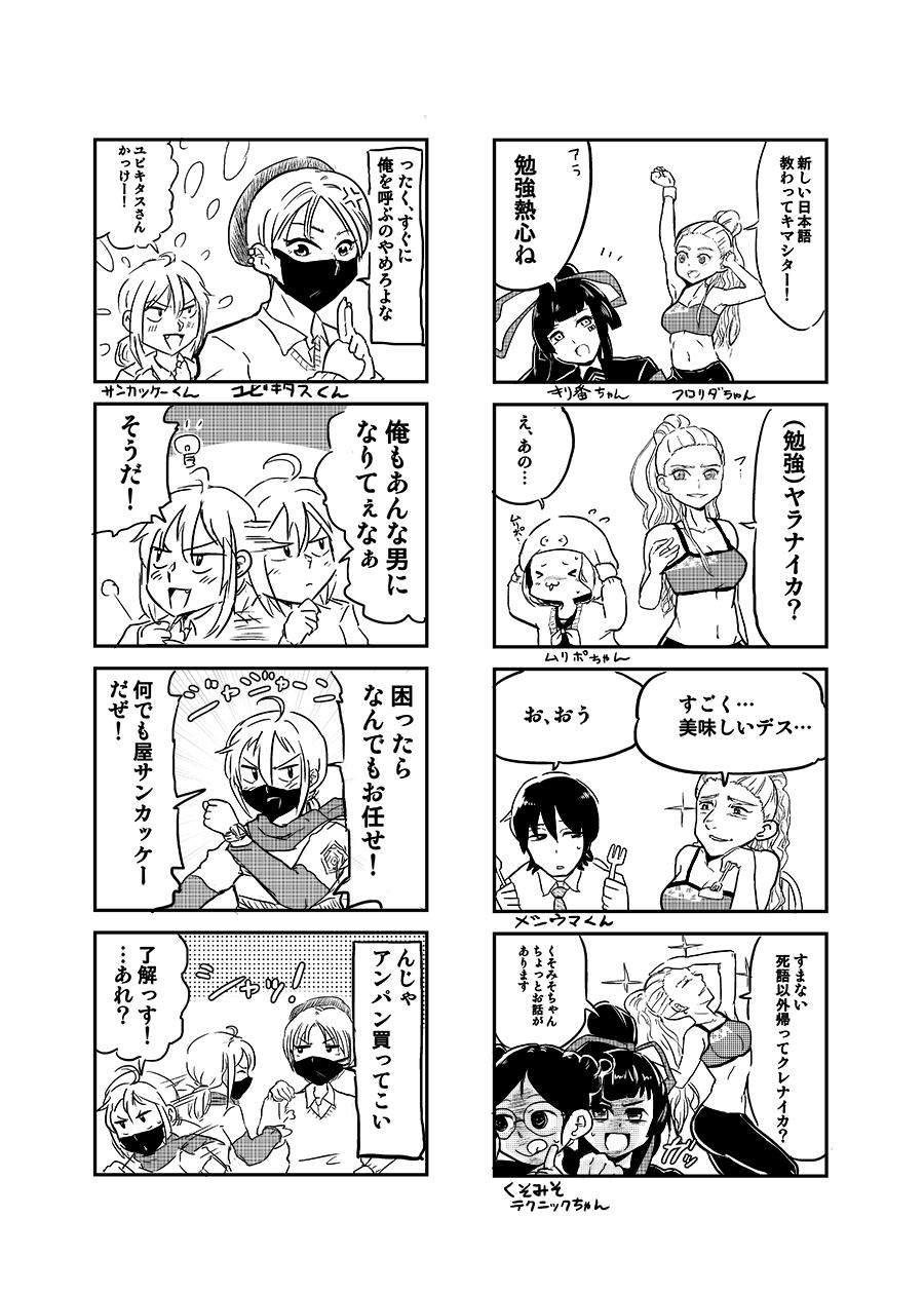 ネット死語ちゃん10話1枚目