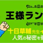 『王様ランキング』十日草輔先生インタビュー!作品の魅力と今後の展開を考察!